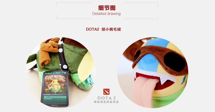 细节图-DOTA2--胡小桃毛绒.jpg